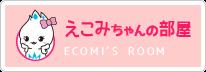 えこみちゃんの部屋