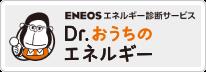 ENEOS エネルギー診断サービス Dr.おうちのエネルギー